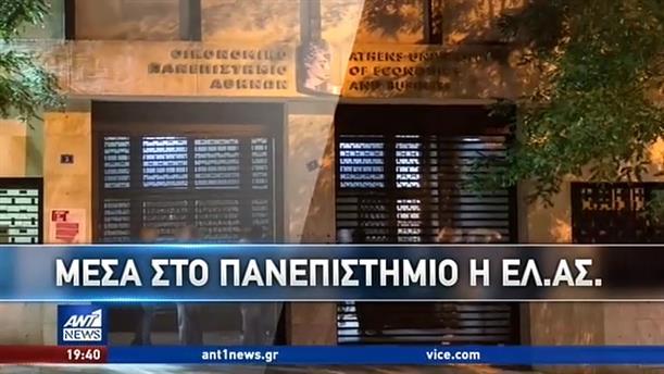 Έφοδος αστυνομικών στο Οικονομικό Πανεπιστήμιο Αθηνών