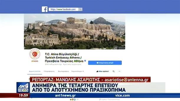 Νέα πρόκληση της Άγκυρας για τους 8 Τούρκους αξιωματικούς