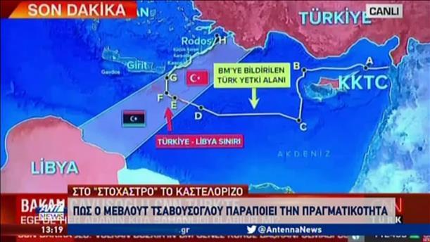 Νέο παραλήρημα Τσαβούσογλου για την υφαλοκρηπίδα των ελληνικών νησιών
