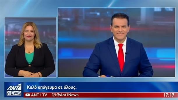 ANT1 NEWS 28-08-2019 ΣΤΗ ΝΟΗΜΑΤΙΚΗ