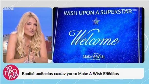 Βραδιά υιοθεσίας ευχών για το Make A Wish Ελλάδας