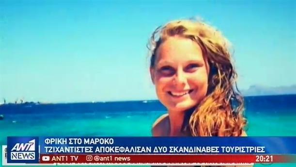 Παγκόσμιο σοκ από τον μαρτυρικό θάνατο δυο τουριστριών στο Μαρόκο
