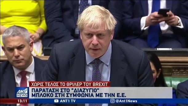 Brexit: ανυπόγραφο έστειλε το αίτημα στην ΕΕ για παράταση ο Τζόνσον