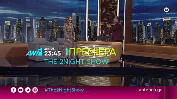 The 2night Show - Πρεμιέρα Τετάρτη 09/10