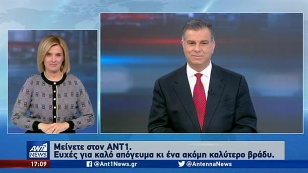 ANT1 NEWS 26-01-2020 ΣΤΗ ΝΟΗΜΑΤΙΚΗ