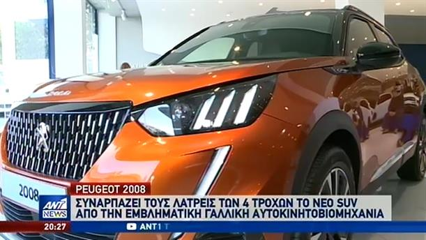 Ρεκόρ πωλήσεων στην Ελλάδα γιοα το νέο μοντέλο SUV 2008 της Peugeot