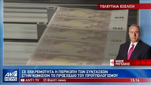 Κατατίθεται σήμερα στην Κομισιόν το προσχέδιο του ελληνικού προϋπολογισμού