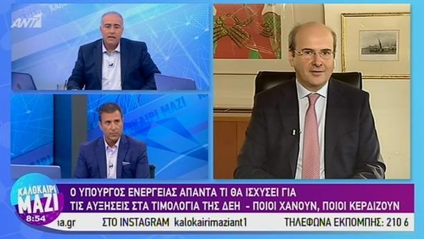 Κωστής Χατζηδάκης - ΚΑΛΟΚΑΙΡΙ ΜΑΖΙ – 26/07/2019
