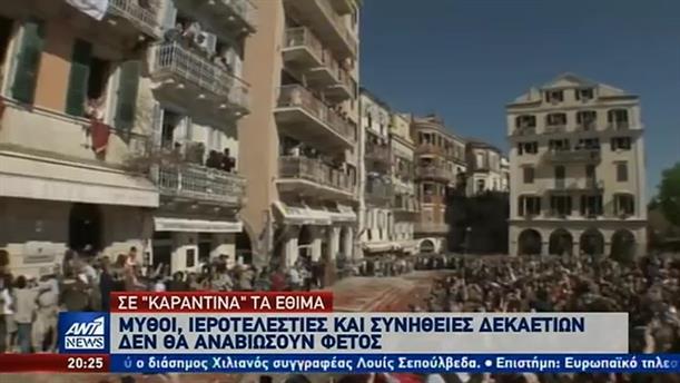 """Κορονοϊός: Σε """"καραντίνα"""" τα έθιμα της Μεγάλης Εβδομάδας ανά την Ελλάδα"""