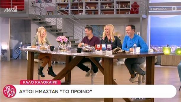 Το Πρωινό: Η Φαίη Σκορδά αποχαιρετά όλους τους συνεργάτες της εκπομπής