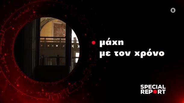 SPECIAL REPORT - ΜΑΧΗ ΜΕ ΤΟ ΧΡΟΝΟ - ΤΡΙΤΗ 03/03 ΣΤΙΣ 23:45