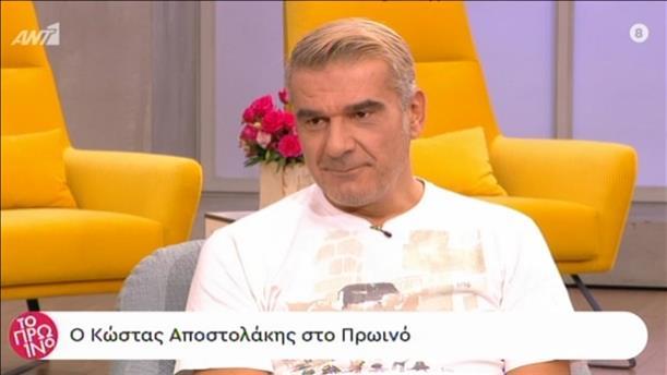 Ο Κώστας Αποστολάκης στο «Πρωινό»