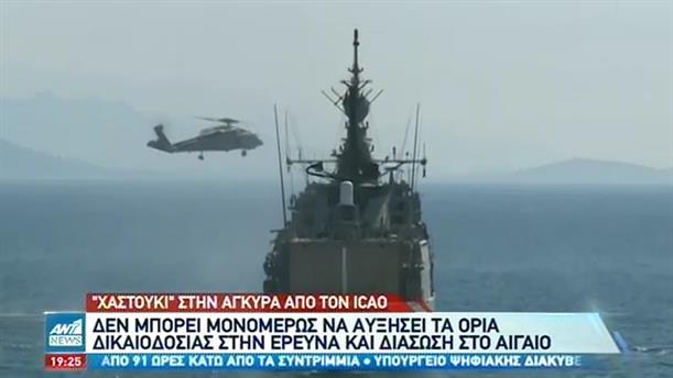 Ράπισμα του ICAO στον Ερντογάν για τις προκλήσεις