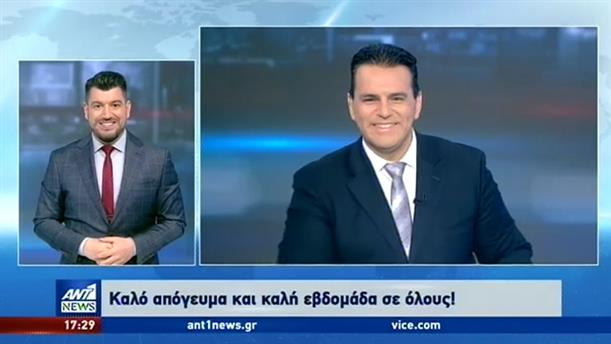 ANT1 NEWS 26-07-2020 ΣΤΗ ΝΟΗΜΑΤΙΚΗ