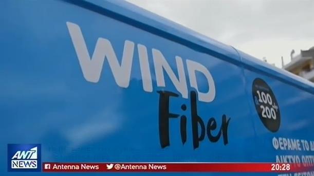 Αναπτύσσεται κι άλλο το ιδιόκτητο δίκτυο οπτικών ινών της Wind