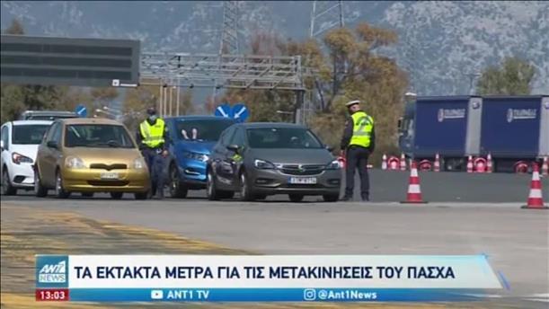 Lockdown - Πάσχα: Κλοιός στα διόδια για τους απείθαρχους