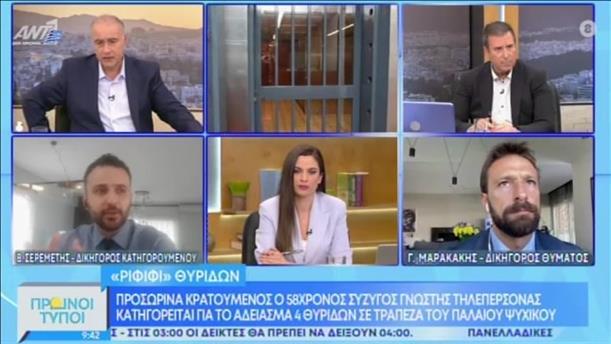 Σερεμέτης - Μαρακάκης στον ΑΝΤ1 για τον φερόμενο ως κλέφτη τραπεζικών θυρίδων
