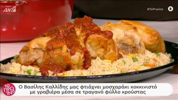 Μοσχαράκι κοκκινιστό με γραβιέρα μέσα σε τραγανό φύλλο κρούστας