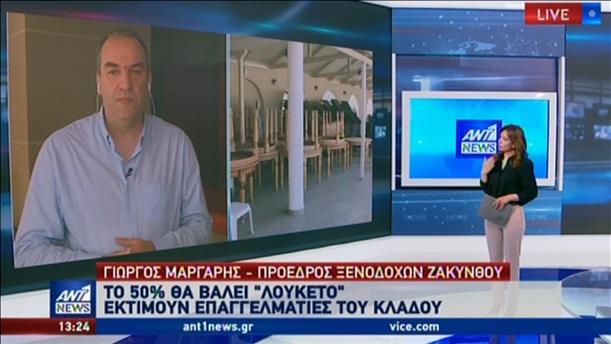 Μάργαρης: οι τουριστικές επιχειρήσεις ζητούν ξεκάθαρες λύσεις