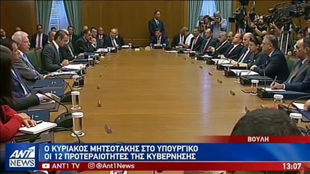 Νουθεσίες και χρονοδιαγράμματα από τον Μητσοτάκη στους υπουργούς του
