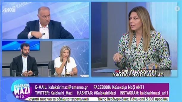 Η Σοφία Ζαχαράκη στην εκπομπή «Καλοκαίρι Μαζί»