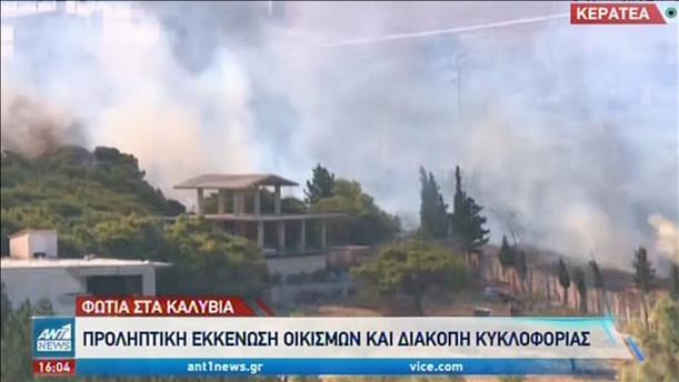 Διακοπή κυκλοφορίας και προληπτική εκκένωση οικισμών σε Καλύβια-Ανάβυσσο