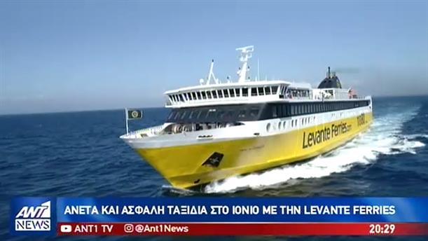 Άνετα και ασφαλή ταξίδια στο Ιόνιο με τη Levante Ferries