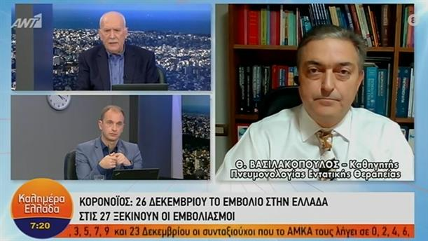 Θ.Βασιλακόπουλος- Καθηγητής Πνευμονολογίας Εντατικής θεραπείας- ΚΑΛΗΜΕΡΑ ΕΛΛΑΔΑ - 21/12/2020