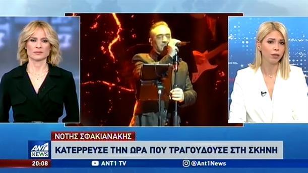 Κατέρρευσε στη σκηνή ο Νότης Σφακιανάκης
