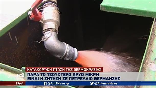 Χαμηλή η ζήτηση για πετρέλαιο θέρμανσης παρά τον χιονιά
