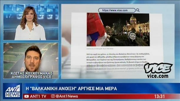 VICE: οι πρωταγωνιστές των αντικυβερνητικών διαδηλώσεων στα Βαλκάνια