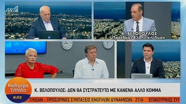 Κυριάκος Βελόπουλος – ΚΑΛΗΜΕΡΑ ΕΛΛΑΔΑ – 11/06/2019