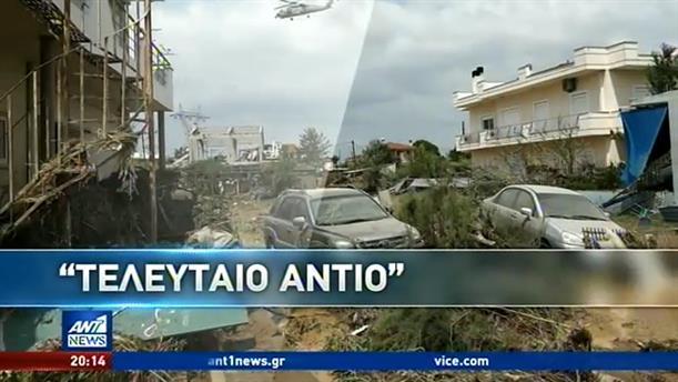 Σε κατάσταση εκτάκτου ανάγκης περιοχές της Εύβοιας