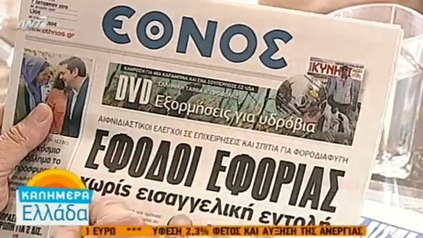 Εφημερίδες (07/10/2015)