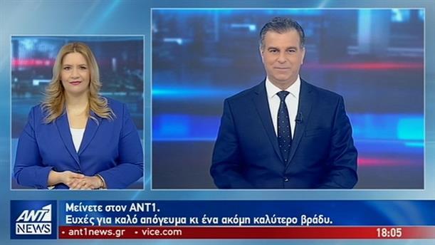 ANT1 NEWS 02-02-2019 ΣΤΗ ΝΟΗΜΑΤΙΚΗ