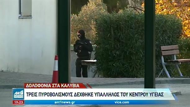 Σοκ από τη δολοφονία στα Καλύβια