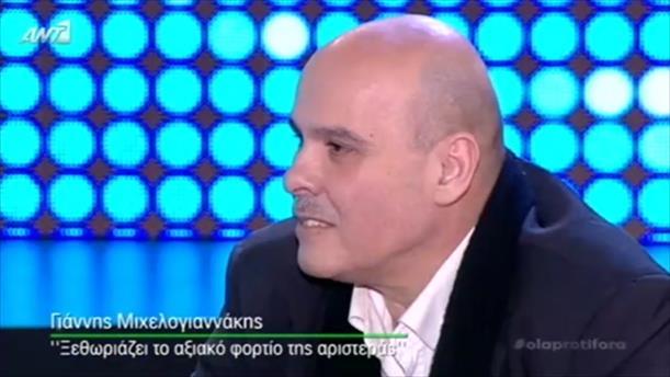 ΟΛΑ ΠΡΩΤΗ ΦΟΡΑ - Επεισόδιο 17
