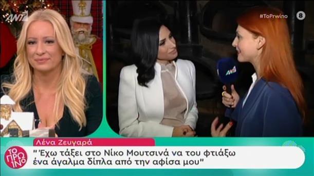"""Λένα Ζευγαρά στο """"Πρωινό"""": ντρέπομαι όταν με αναγνωρίζουν στον δρόμο"""