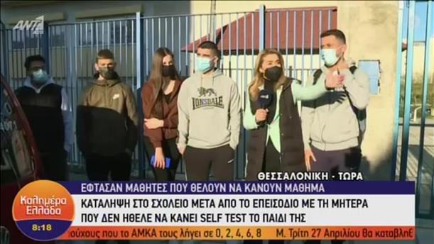 Μαθητές αντιδρούν στην ολιγομελή κατάληψη σε σχολείο της Θεσσαλονίκης