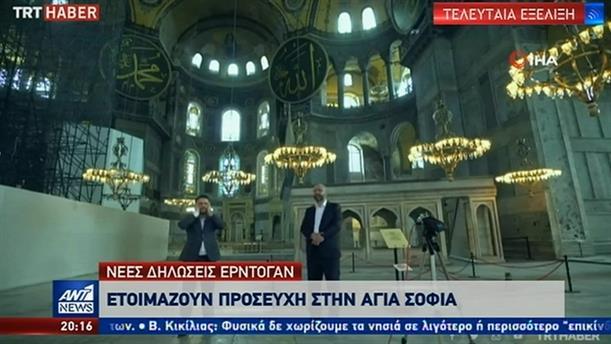 """""""Λάδι στη φωτιά"""" έριξε ο Ερντογάν: Θα γίνει η προσευχή στην Αγία Σοφία"""