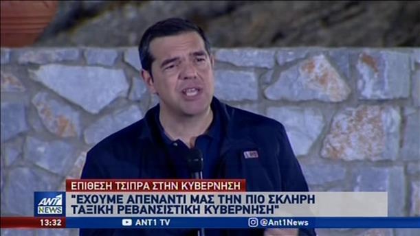 Τσίπρας: απέναντι μας είναι η πιο ταξική και ρεβανσιστική Κυβέρνηση