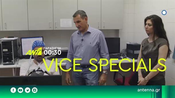 Vice Specials - Παρασκευή 2/11
