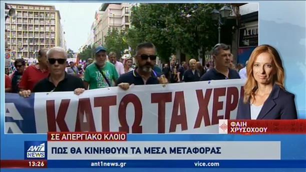 Απεργία την Τετάρτη – Θα υπολειτουργήσουν τα μέσα μεταφοράς