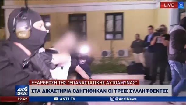 Ενώπιον του Εισαγγελέα οδηγήθηκαν οι συλληφθέντες από την Αντιτρομοκρατική