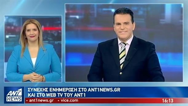 ANT1 NEWS 29-11-2018 ΣΤΗ ΝΟΗΜΑΤΙΚΗ