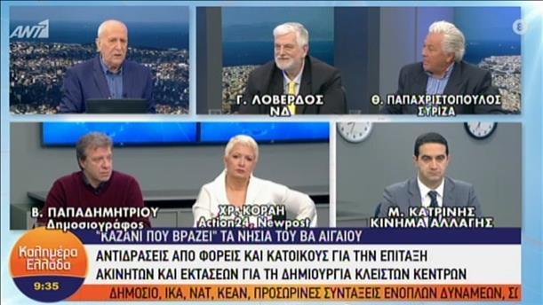Οι Λοβέρδος, Παπαχριστόπουλος και Κατρίνης στην εκπομπή «Καλημέρα Ελλάδα»