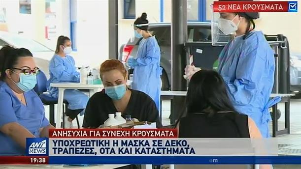 Κορονοϊός: περισσότερα από 400 ενεργά κρούσματα στην Ελλάδα