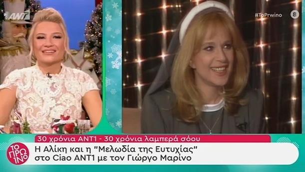 ΤΟ ΠΡΩΙΝΟ - 30 χρόνια ΑΝΤ1 - 30/12/2019