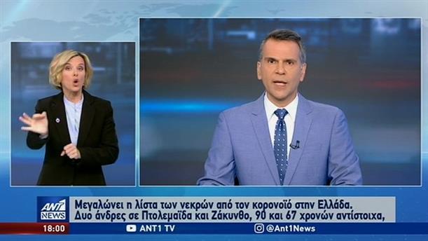 ANT1 NEWS 14-03-2020 ΣΤΗ ΝΟΗΜΑΤΙΚΗ