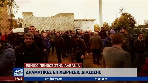 Εθνικό πένθος στην Αλβανία μετά το φονικό χτύπημα του Εγκέλαδου